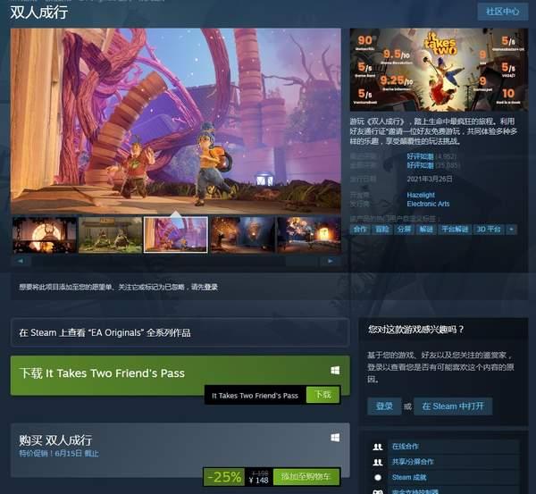 《双人成行》Steam新史低促销 打7.5折,优惠价148元