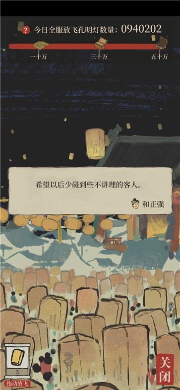 江南百景图mod版