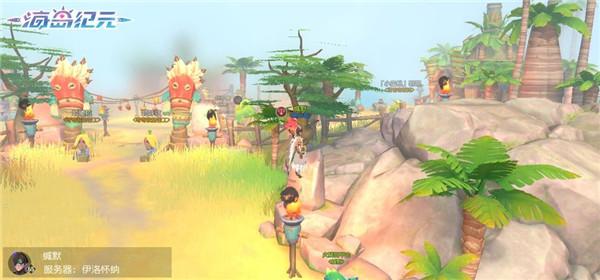 网易海岛纪元游戏场景真实截图