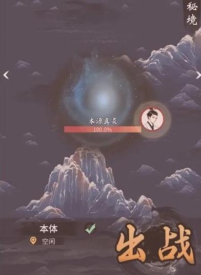 《一念逍遥》本源秘境介绍