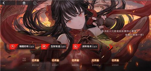 《解神者》珠雀绮馔版本即将上线 新春活动强势登场!
