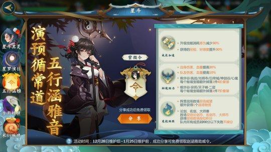 《剑网3:指尖江湖》全新侠客赵涵雅正式上线 暖心回馈隆冬礼赠