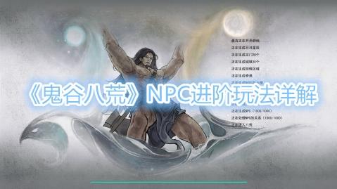 《鬼谷八荒》NPC进阶玩法详解