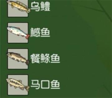 《小森生活》鲢鱼王钓取攻略