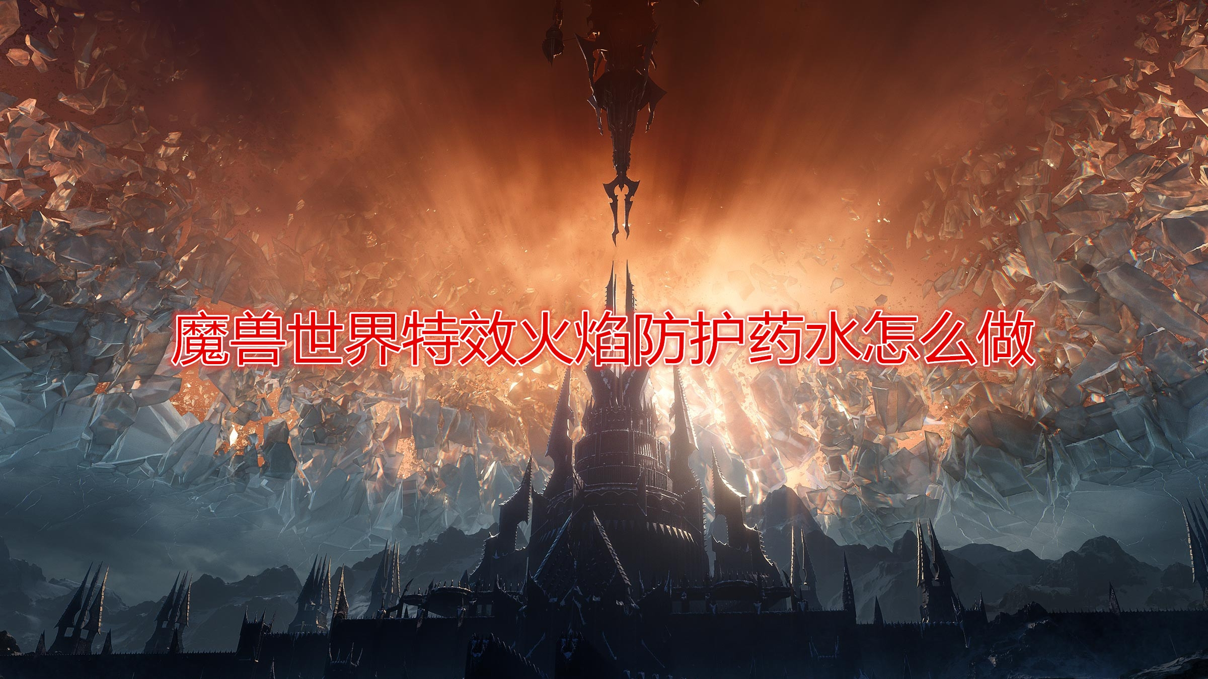 《魔兽世界》特效火焰防护药水怎么做