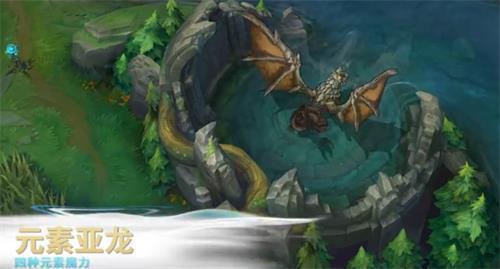 英雄联盟手游元素亚龙作用一览
