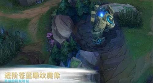 英雄联盟手游苍蓝雕纹魔像作用一览