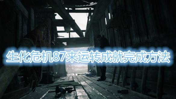《生化危机8》7来运转成就怎么完成?