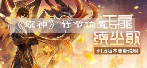 《原神》竹节位置一览