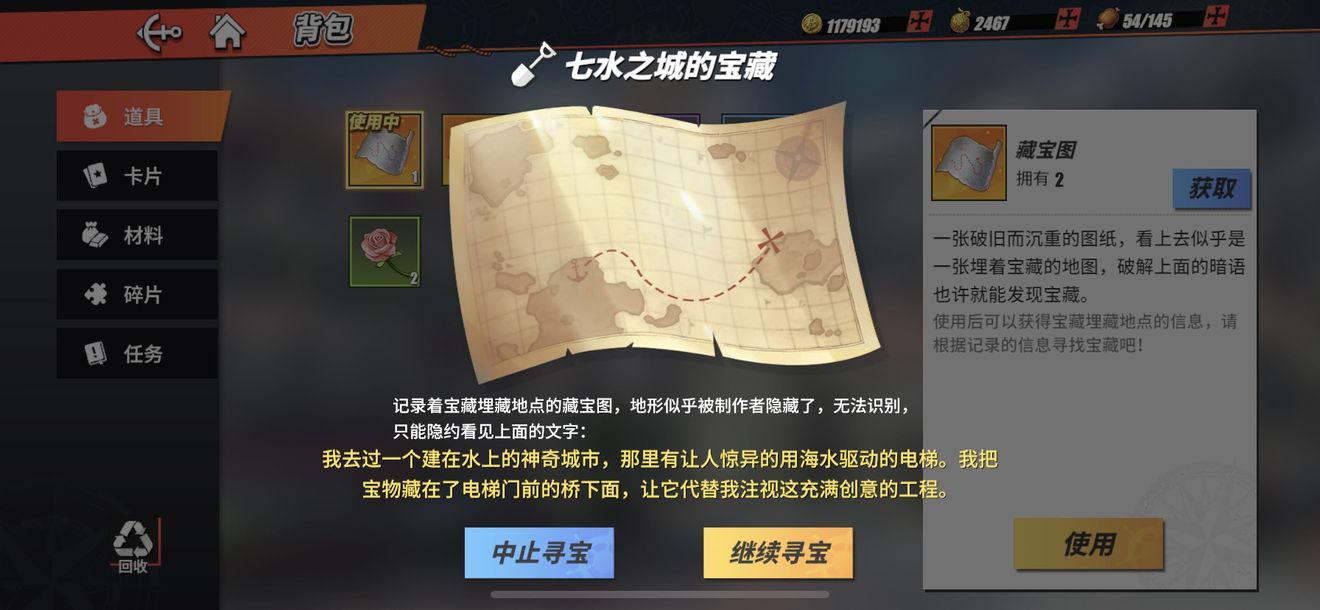 航海王热血航线七水之城藏宝图具体位置一览