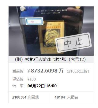 游戏王限定青眼白龙拍卖被叫停,起拍价仅80最终价格高达8732万