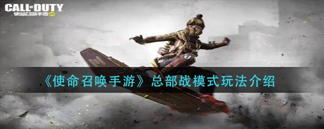 《使命召唤手游》总部战模式玩法推荐