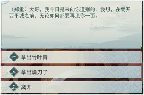 江湖悠悠第二章第十关怎么过