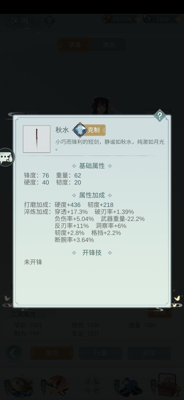 《江湖悠悠》特殊武器重量选择攻略