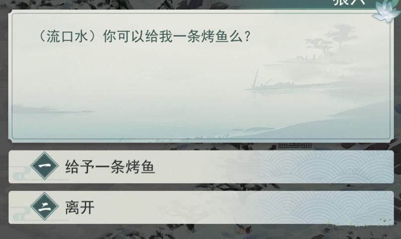 《江湖悠悠》黄粱村烤鱼怎么获取