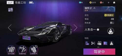 王牌竞速福特GT获得方式介绍一览