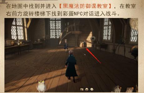 哈利波特魔法觉醒黑魔法防御课教室彩蛋介绍