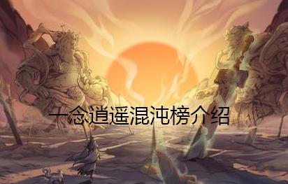《一念逍遥》混沌榜介绍