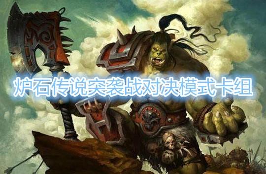 《炉石传说》贫瘠之地突袭战对决模式卡组