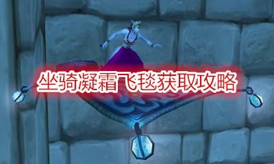 《魔兽世界》坐骑凝霜飞毯获取攻略