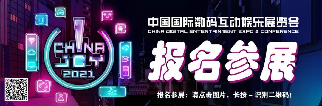 2021 ChinaJoy展会指定经纪公司会议成功召开——展会演出安全、疫情防控再成第一