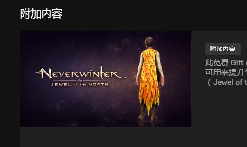 Epic喜加一!《无冬》DLC可免费领取