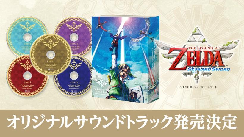 任天堂发布《塞尔达传说:御天之剑》OST 11月23日发售