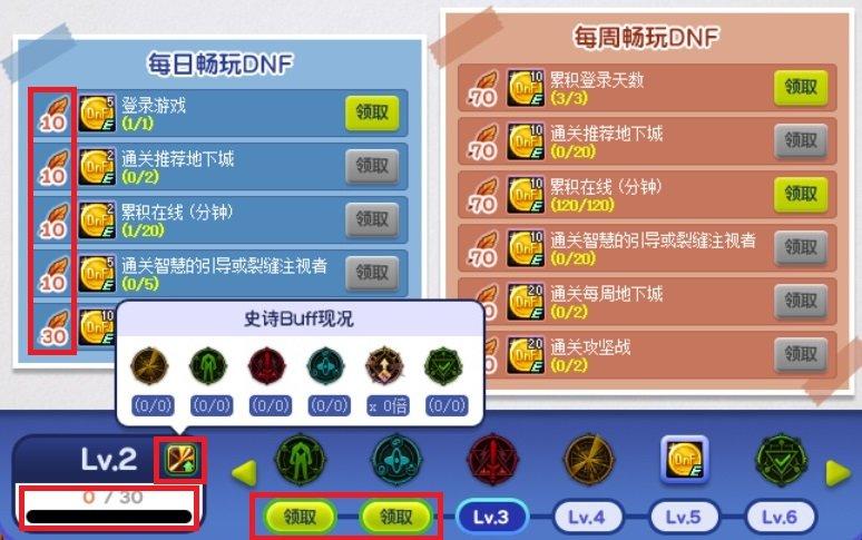 《DNF》机智的畅玩探索活动游玩攻略分享