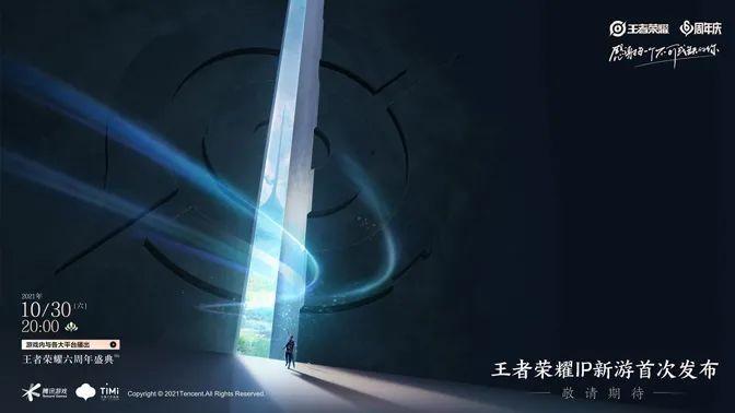 《王者荣耀》周年庆典即将到来!《崩坏:星穹铁道》今日开测!