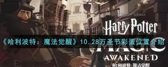 《哈利波特:魔法觉醒》10.28万圣节彩蛋位置介绍