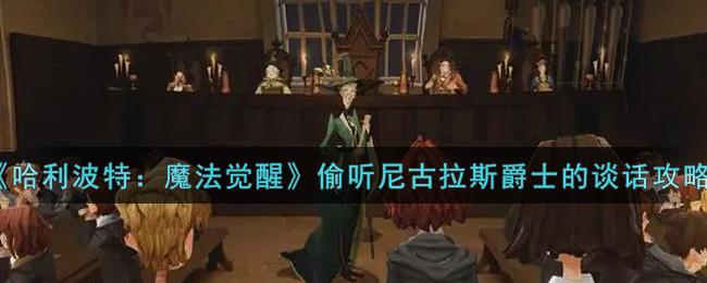 《哈利波特:魔法觉醒》偷听尼古拉斯爵士的谈话攻略